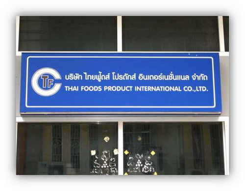 Thai Foods Product International Co ,Ltd | Global trade