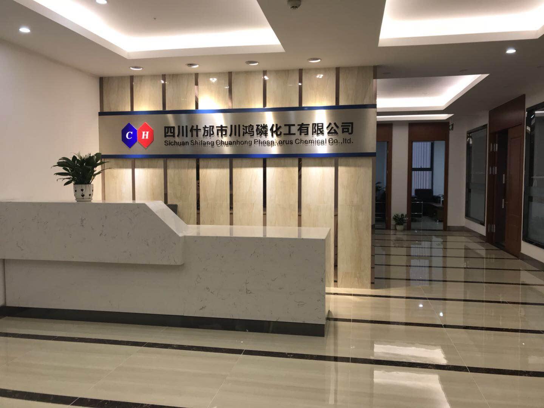 Sichuan Shifang Chuanhong Phosphorus Chemical Industry Co ,Ltd